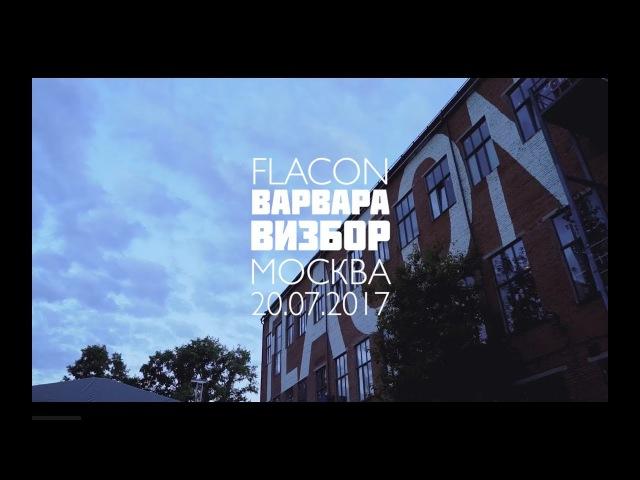 Варвара Визбор - Москва, Flacon, сольный концерт 20 июля 2017 г.