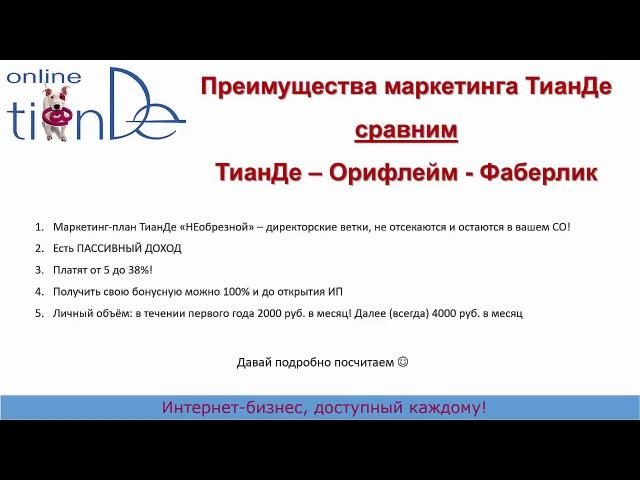 Сравнение маркетинг-планов ТианДе-Орифлейм-Фаберлик (Где платят больше?)