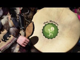Уроки практического шаманизма от сибирской шаманки Аллы Громовой. Как зарядить ...