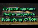 Лучший вариант лифта подвески SsangYong Kyron