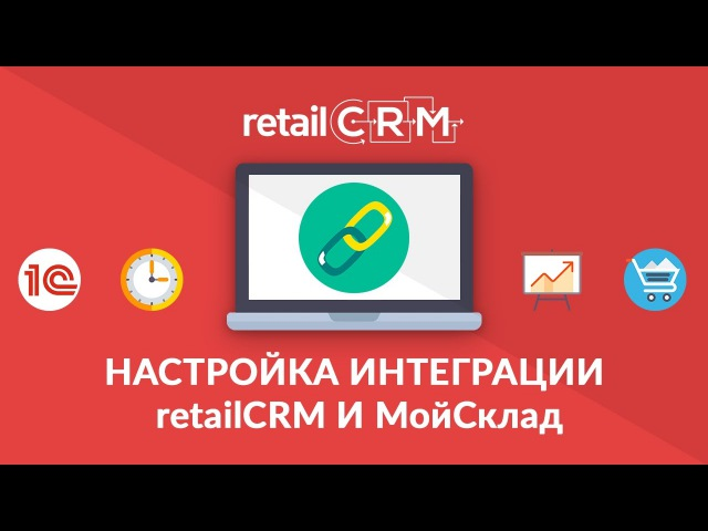 Возможности интеграции retailCRM и Мой Склад