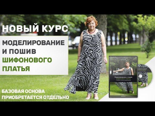 Курс Моделирование и пошив шифонового платья Базовая основа приобретается отде...