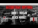 DADA I x КАЛЬЯН BLACK MARKET - БЕСЦВЕТНЫЕ КАРТИНЫ OFFICIAL VIDEO 2016