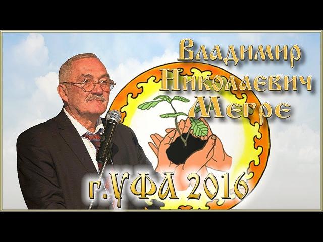 Владимир Николаевич Мегре (Уфа 2016)