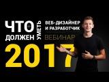 Что Должен Уметь Веб-Дизайнер И Разработчик В 2017
