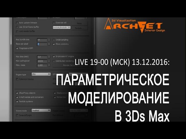 ПАРАМЕТРИЧЕСКОЕ МОДЕЛИРОВАНИЕ В 3Ds Max