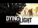 Dying Light - АПОКАЛИПСИС НЕ ЗА ГОРАМИ, УРОКИ ПО ВЫЖИВАНИЮ