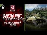 Карты WoT вспоминаю... - Музыкальный клип от REEBAZ World of Tanks