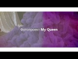 Фотопроект My Queen