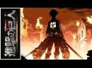 Вторжение Титанов эндинг 2 Great Escape Русский кавер от Jackie-O