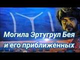 ГДЕ ПОХОРОНЕН ЭРТУГРУЛ БЕЙ И ХАЛИМЕ ХАТУН??? / THE GRAVE OF ERTUGRUL GAZI AND HALIME HATUN