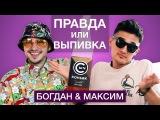 ПРАВДА или ВЫПИВКА  Богдан &amp Максим (Друзья)