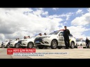 Поліція Дніпропетровської області отримала 38 нових позашляховиків