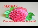 Роза канзаши. Самый простой способ/Rose kanzashi. The easiest