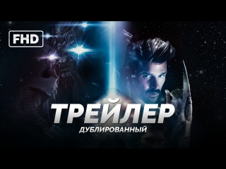 DUB | Трейлер: «Скайлайн 2» / «Beyond Skyline», 2017