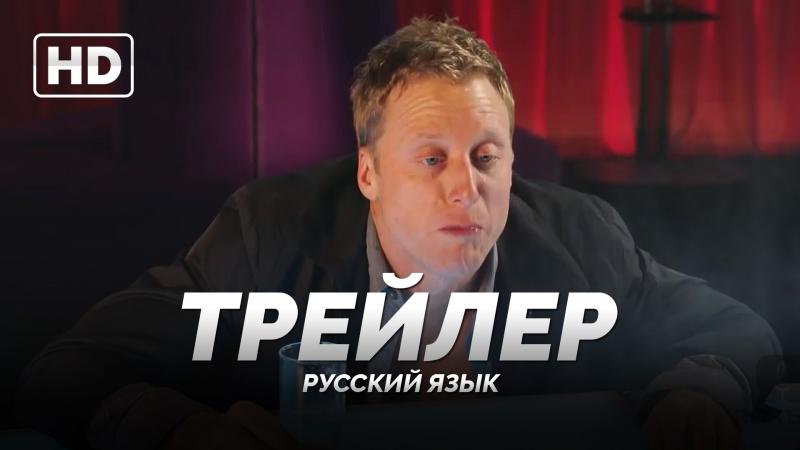 RUS | Трейлер: «Конмэн - 2 сезон / Con Man - 2 season» 2016-2017