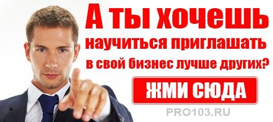 ПАРТНЕРСКИЙ СЕРВИС PRO103