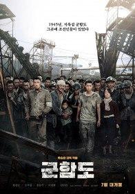 Кунхам: Пограничный остров / The Battleship Island (2017)