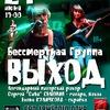 24.VI - БГ ВЫХОД (г.Санкт-Петербург) в БТРе