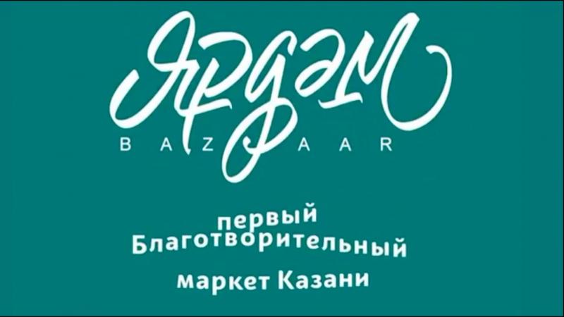 «Ярдәм bazaar»