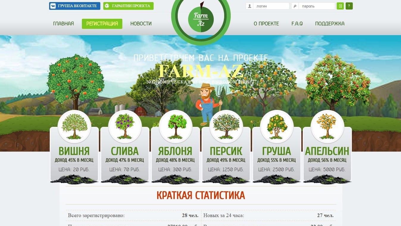 Farm Az