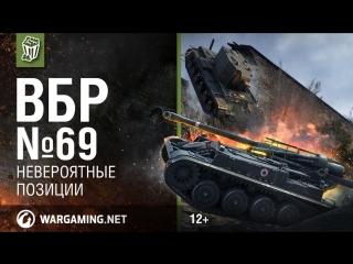 Невероятные Позиции. Моменты из World of Tanks. ВБР №69