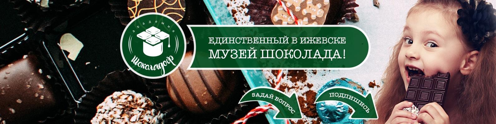 Музей шоколада в Ижевске | Шоколадоф