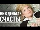 А.Паников - Разговор с женой (2 серия) - Не в деньгах счастье