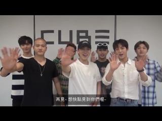 [MESSAGE] 12.06.2017: Сообщение о BTOB TIME Concert in Hong Kong