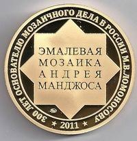 Андрей Манджос