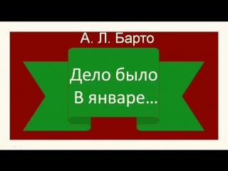 Новогодняя открытка по стихотворению А. Барто
