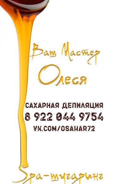 Олеся Сахарная