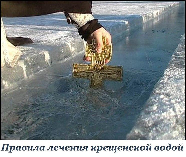 Правила лечения крещенской водой   В ночь с 18 на 19 января православные христиане во всем мире отмечают один из...