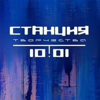 Логотип Станция Творчества 10!01 (Калуга)