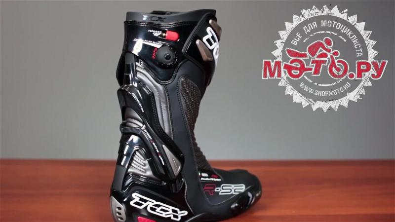 Спортивные мотоботы TCX R-S2 Evo