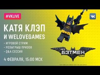 #VKLIVE: Катя Клэп и WeLoveGames для «Лего Фильм:Бэтмен»