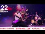 Самая яркая и любимая шоу-группа всех времен и народов – «НА-НА» с фееричной шоу-программой «Лучшие песни».