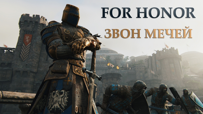Обзор For Honor. Звон мечей