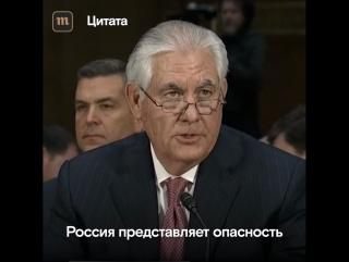 Тиллерсон: «Россия представляет опасность»