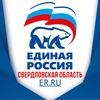 """""""ЕДИНАЯ РОССИЯ"""" Свердловская область"""