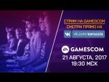 Шоу Electronic Arts на gamescom 2017