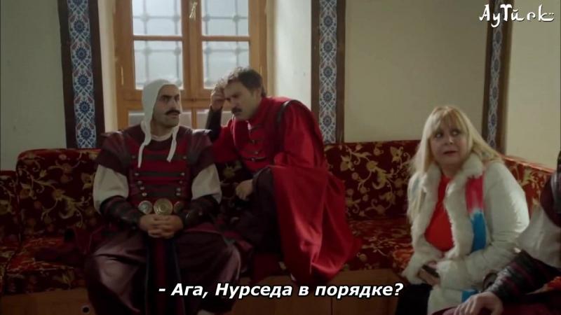 Османская пощечина-24 серия