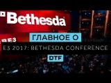 Главное о конференции Bethesda E3 2017
