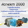 """Аспект 2000"" - гидропневмооборудование и электр"