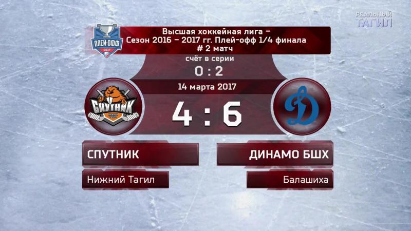 плей - офф. 1/4 финала . матч 2 Спутник Нижний Тагил - Динамо Балашиха 4:6