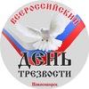 ВСЕРОССИЙСКИЙ ДЕНЬ ТРЕЗВОСТИ в Новосибирске