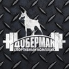 СK Doberman | CrossFit Ульяновск