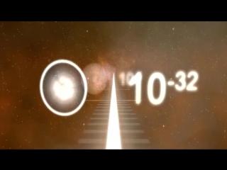 Зарождение вселенной или же теория Большого взрыва..