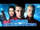 Командир эскадрильи (1999) /Avaros/