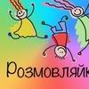 Логопед Львів